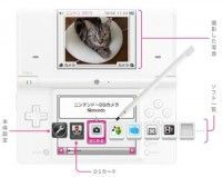 nintendo dsi 11 200x159 - Nintendo annonce le Nintendo DSi