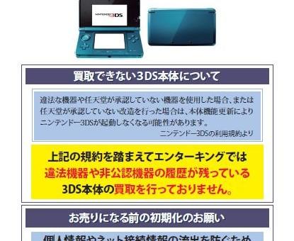 Nintendo briquera les 3DS piratées!