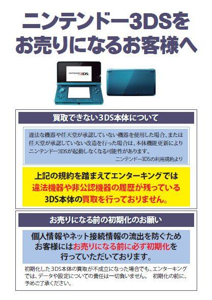 Nintendo Warns Against Hacking The 3DS Threatens To Brick Consoles  - Nintendo briquera les 3DS piratées!