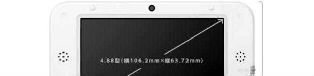 nintendo 3ds xl entete - La nouvelle Nintendo 3DS XL!
